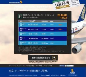 シンガポール航空キャンペーン